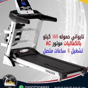 e614682ae مصر الدولية للأجهزة الرياضية – إسم له تاريخ حقيقي منذ 1999